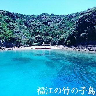 福江の竹の子島