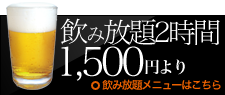 飲み放題1500円より