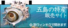 五島の特産販売サイト