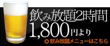 飲み放題1700円より